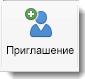 """Значок """"Пригласить"""" на вкладке """"Организатор собрания"""""""