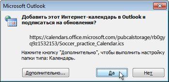 Все интернет-календари, которые будут добавлены в диалоговом окне Outlook