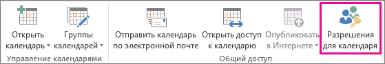 """Кнопка """"Разрешения календаря"""" на вкладке """"Главная"""" Outlook 2013"""