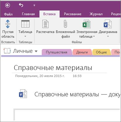 Снимок экрана: вставка новой схемы Visio в OneNote2016.
