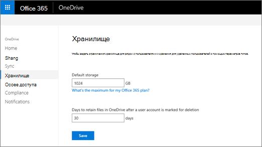 """Вкладка """"Хранилище"""" в Центре администрирования OneDrive"""