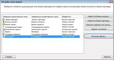 """В диалоговом окне """"Настройка типов записей"""" в базе данных Sample Business выбран тип записи """"Поставщик""""."""