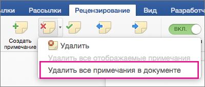 """На вкладке """"Рецензирование"""" выделен элемент """"Удалить все примечания"""""""