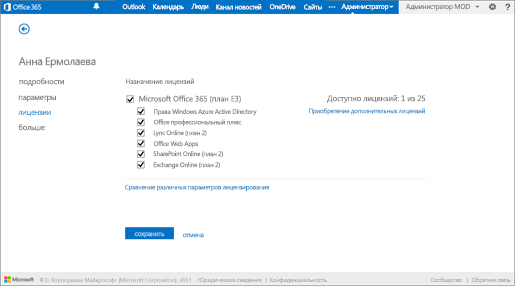 Лицензии на Office 365