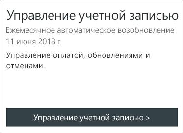 """В разделе """"Управление учетными записями"""" показана дата автоматического продления подписки."""