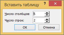 """Диалоговое окно """"Вставить таблицу"""" в PowerPoint"""