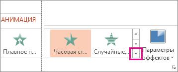 """Кнопка """"Дополнительно"""" на вкладке """"Анимация"""""""