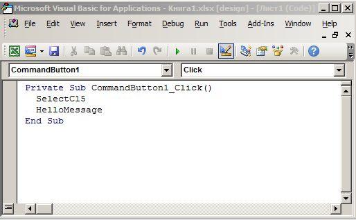 Подпрограмма в редакторе Visual Basic