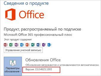 Версия Office для обновлений