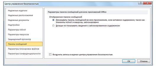 Область «Панель сообщений» центра управления безопасностью