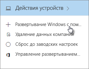 """В карточке """"Действия устройств"""" выберите пункт """"Развертывание Windows с помощью AutoPilot""""."""