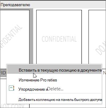 """Щелкните правой кнопкой мыши эскиз подложки, отображающий команду """"вставить в текущий положения документа""""."""