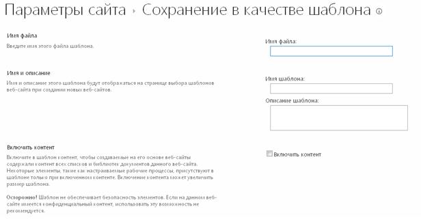 """Диалоговое окно """"Сохранение сайта в качестве шаблона"""""""