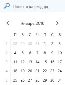 Поле поиска в календаре