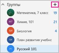 """Левая область навигации в Outlook в Интернете с выделенной кнопкой """"Создать"""""""