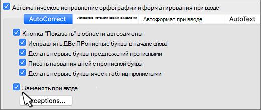 Флажок заменять вводимый текст при вводе в Word для Mac.