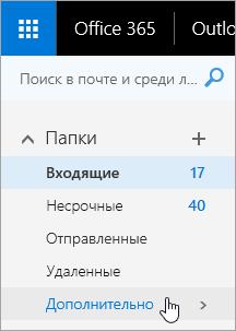 """Снимок экрана: указатель наведен на кнопку """"Дополнительно"""" в области навигации Outlook в Интернете."""