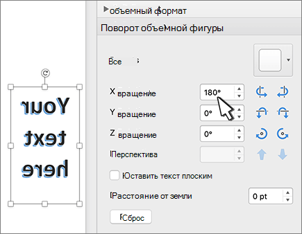 Объект WordArt с поворотом на 180 градусов