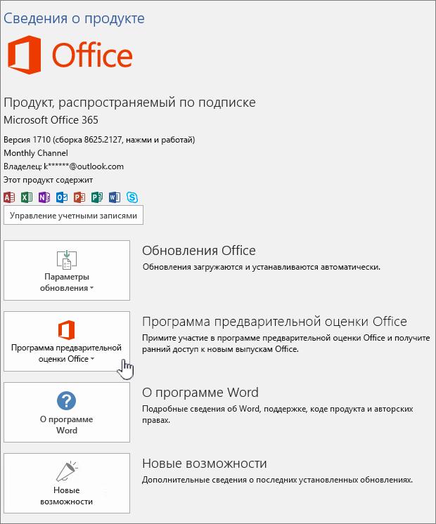 Участие в программе предварительной оценки Office в приложении.