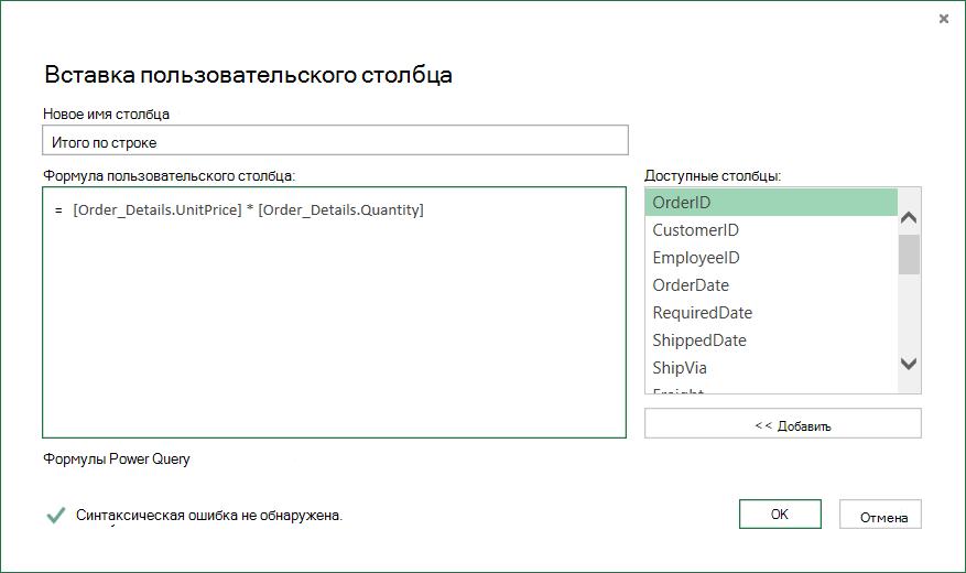 Вычисление общей суммы для каждой строки Order_Details