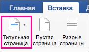 """В меню """"Вставка"""" выберите команду """"Титульная страница"""""""