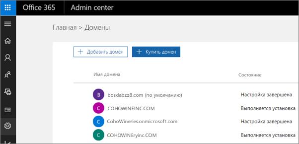 """На странице """"Управление доменами"""" нажмите кнопку """"Купить домен"""""""