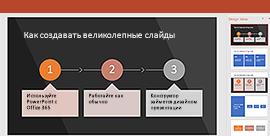 """Функция """"Конструктор"""" в PowerPoint"""