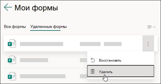 Удаление формы на вкладке Удаленные формы Microsoft Forms.