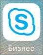 Значок приложения Skype для бизнеса для iOS