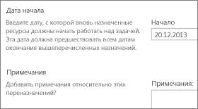 "Пункты ""Дата начала"" и ""Комментарии"""