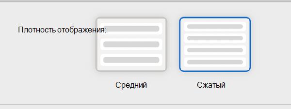 """Параметры чтения """"Плотность отображения"""""""