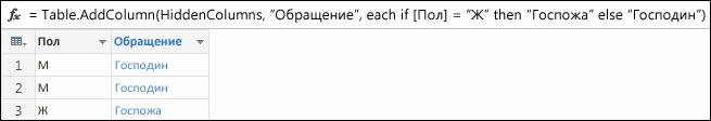Пример формулы
