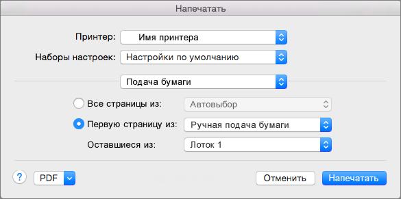 """Если выбрать в диалоговом окне """"Печать"""" параметр """"Подача бумаги"""", то затем можно выбрать источники бумаги."""