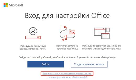 Ссылка, которую нужно щелкнуть, чтобы ввести ключ продукта, приобретенный по программе использования ПО Майкрософт на домашних компьютерах (HUP)