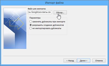 Перейдите к CSV-файлу контактов и выберите способ обработки повторяющихся контактов