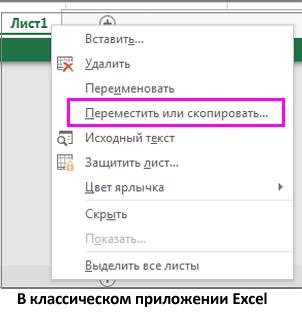 Возможность копирования листа доступна в классическом приложении Excel