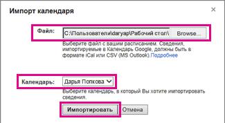 Google Календарь: диалоговое окно импорта календаря