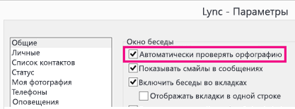 """'Снимок экрана общих параметров с выделенным параметром """"Проверять орфографию""""'"""