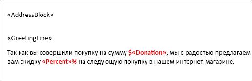 """Пример документа слияния, в котором после поля """"Пожертвования"""" стоит знак рубля, а после поля """"Процент"""" — знак процента."""