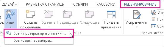Задание нового языка проверки правописания в Word 2013