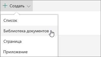 Новое меню в SharePoint Online