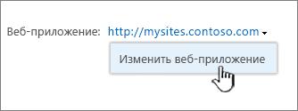 Функция изменения веб-приложения