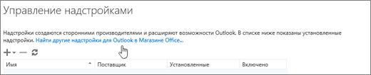 """Изображение раздела страницы """"Управление надстройками"""", в котором перечислены установленные надстройки и есть ссылка для поиска других надстроек для Outlook в Магазине Office."""