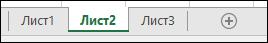 Изображение ярлычков листа Excel