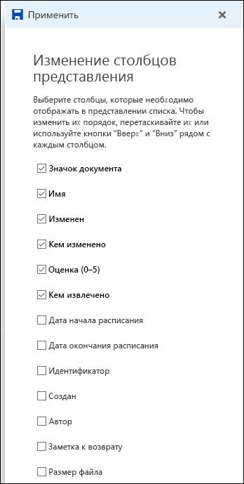 Представление изменения списка библиотеки документов