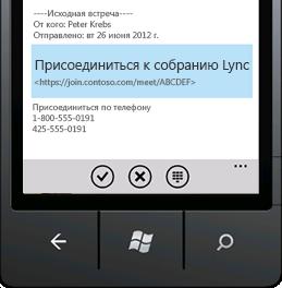 Снимок экрана: присоединение к собранию Lync на мобильном устройстве