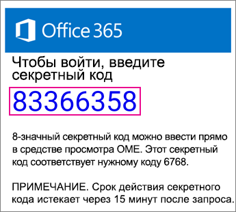 Средство просмотра OME— сообщение электронной почты с секретным кодом