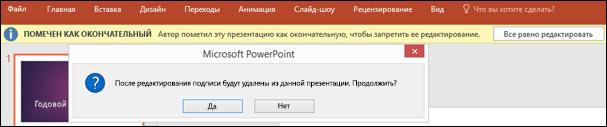 """Щелкните """"Все равно редактировать"""", чтобы удалить цифровую подпись из файла."""
