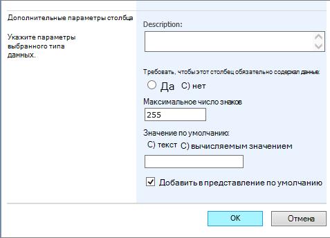 """Добавление дополнительных параметров на странице """"Создание столбца"""""""