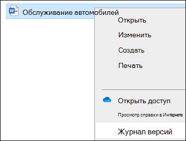 """Меню проводника с параметром """"История версий""""."""